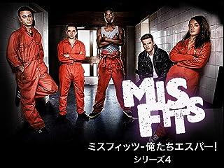 Misfits/ミスフィッツ -俺たちエスパー! シーズン4