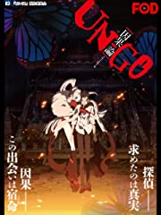 UN-GO episode:0 因果論(フジテレビオンデマンド)