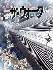 ザ・ウォーク (字幕版)