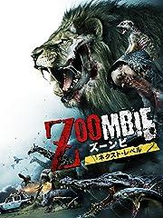 ZOOMBIE ズーンビ ネクスト・レベル(字幕版)