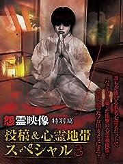 怨霊映像 特別篇 投稿&心霊地帯スペシャル3