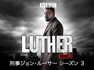 LUTHER/刑事ジョン・ルーサー シーズン3