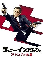 ジョニー・イングリッシュ/アナログの逆襲 (字幕版)