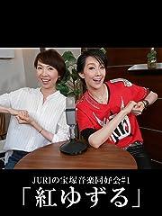 JURIの宝塚音楽同好会#1「紅ゆずる」 星組