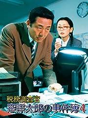 税務調査官 窓際太郎の事件簿4