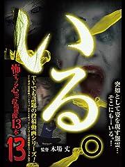 「いる。」〜怖すぎる投稿映像13本〜 Vol.13