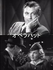 オペラハット(字幕版)