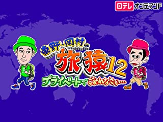 東野・岡村の旅猿12〜プライベートでごめんなさい…