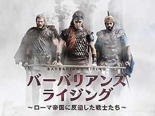 バーバリアンズ・ライジング 〜ローマ帝国に反逆した戦士たち〜