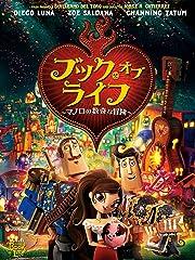 ブック・オブ・ライフ ~マノロの数奇な冒険~ (字幕版)