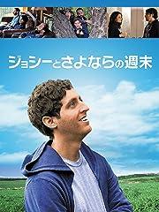 ジョシーとさよならの週末 (字幕版)