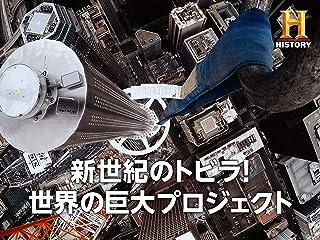 新世紀のトビラ!世界の巨大プロジェクト