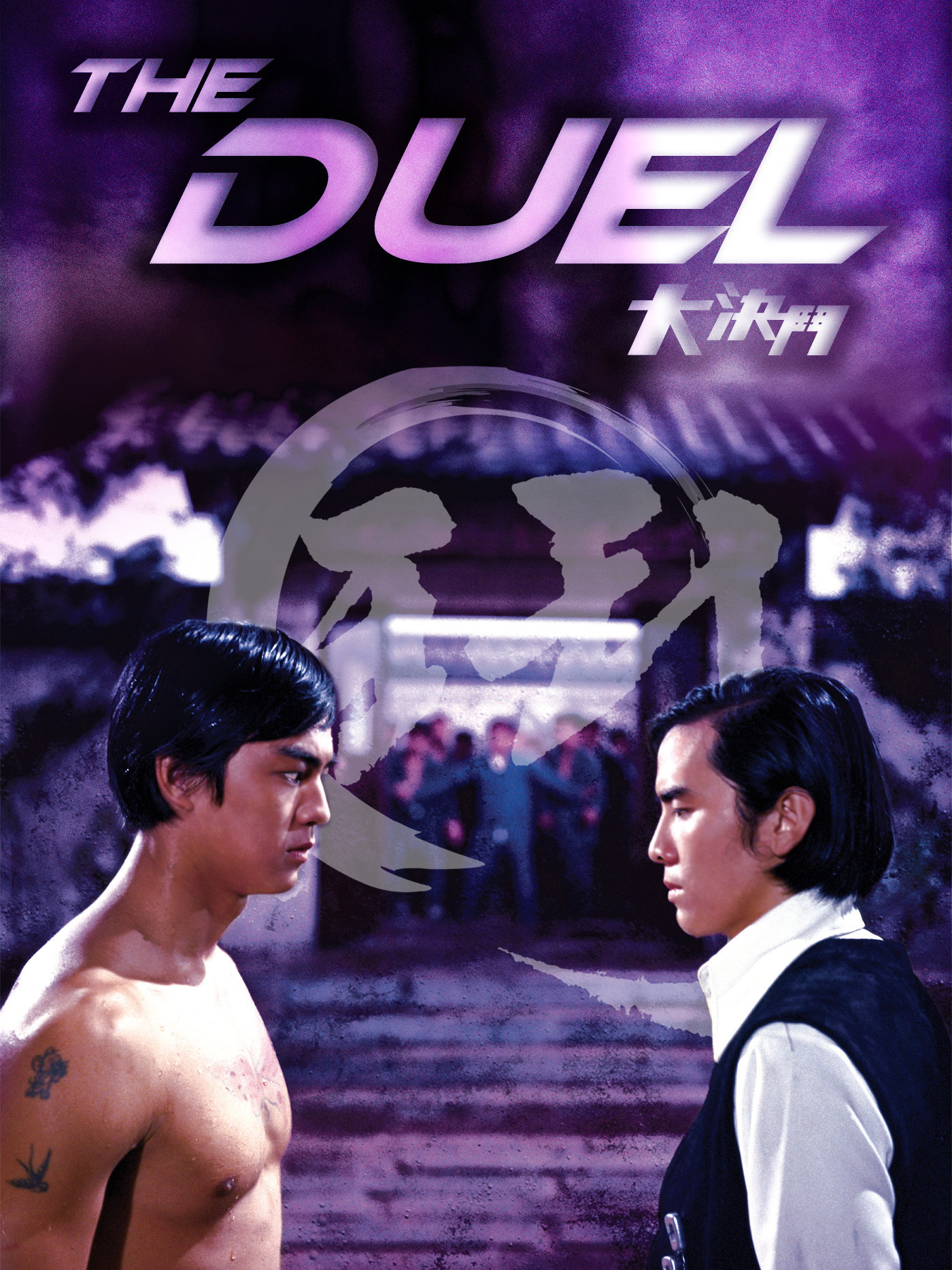 Ti Lung - Duell ohne Gnade