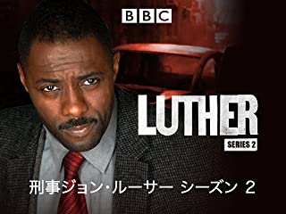 LUTHER/刑事ジョン・ルーサー シーズン2
