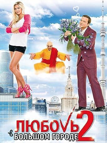 Love in the Big City 2  (Russian Audio)