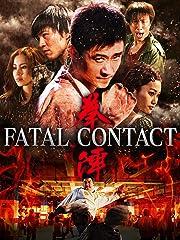 拳陣 Fatal Contact(字幕版)