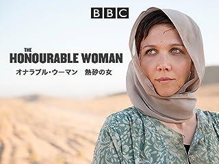 オナラブル・ウーマン 熱砂の女