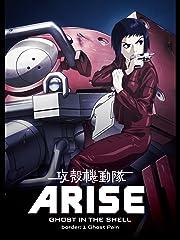 攻殻機動隊 ARISE border:1 Ghost Pain