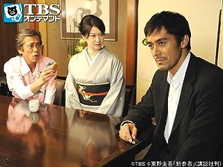 新参者 (2010・ドラマ) 料亭の小僧