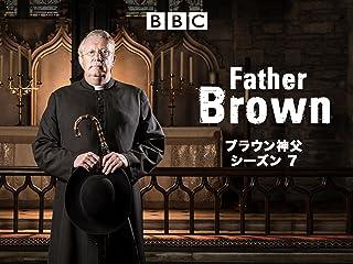 ブラウン神父 シーズン7