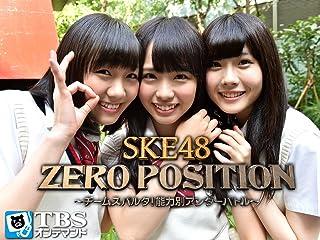 SKE48 ZERO POSITION 〜チームスパルタ! 能力別アンダーバトル〜