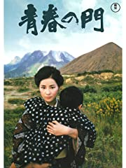 青春の門(1975年)