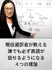 現役通訳者が教える誰でも必ず英語が話せるようになる4つの理論