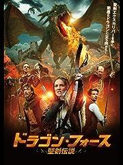 ドラゴン・フォース(字幕版)