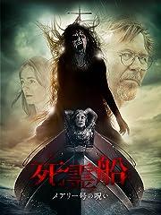 死霊船 メアリー号の呪い(字幕版)