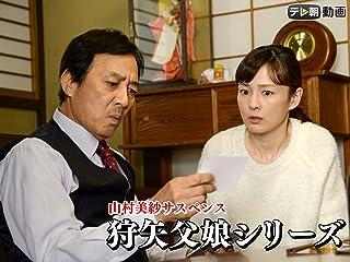 山村美紗サスペンス 狩矢父娘シリーズ 第12作