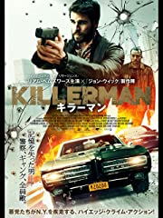 KILLERMAN/キラーマン(字幕版)