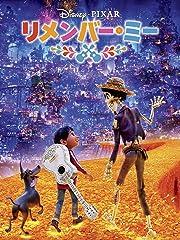 リメンバー・ミー(2017年・アニメ)