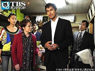 新参者 (2010・ドラマ)
