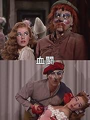 血闘(1952年・アメリカ)