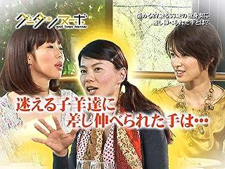 吉瀬美智子×井上和香×江角マキコ