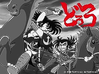 どろろ(1969年・アニメ)