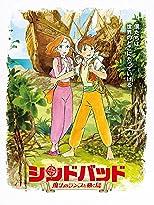 Die Abenteuer des jungen Sinbad 2: Die magische Wunderlampe