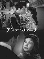 アンナ・カレニナ(字幕版)