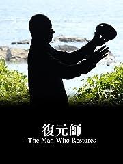 復元師 -The Man Who Restores-