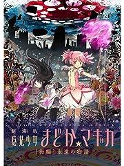 劇場版 魔法少女まどか☆マギカ [後編] 永遠の物語