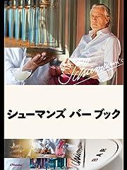 シューマンズ バー ブック(字幕版)