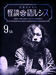 住倉カオスの怪談★語ルシス 9