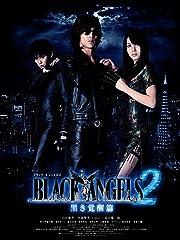ブラック・エンジェルズ 2 黒き覚醒編