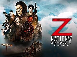 Zネーション シーズン5 ファイナル