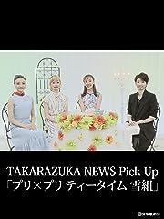 TAKARAZUKA NEWS Pick Up「プリ×プリ ティータイム 雪組」