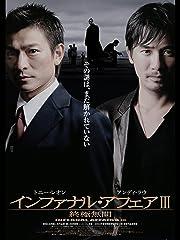 インファナル・アフェア III 終極無間(吹替版)