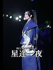 星逢一夜 15年雪組 東京宝塚劇場