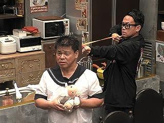 HITOSHI MATSUMOTO Presents ドキュメンタル シーズン1 最初の脱落者は?