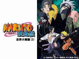 NARUTO-ナルト- 疾風伝 忍界大戦・彼方からの攻撃者