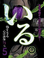 「いる。」〜怖すぎる投稿映像13本〜 Vol.5